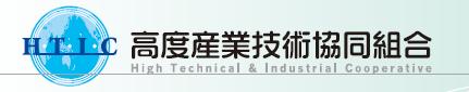 高度産業技術協同組合